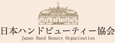日本ハンドビューティー協会